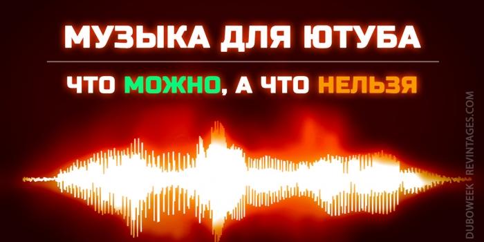 Музыка для Ютуб роликов
