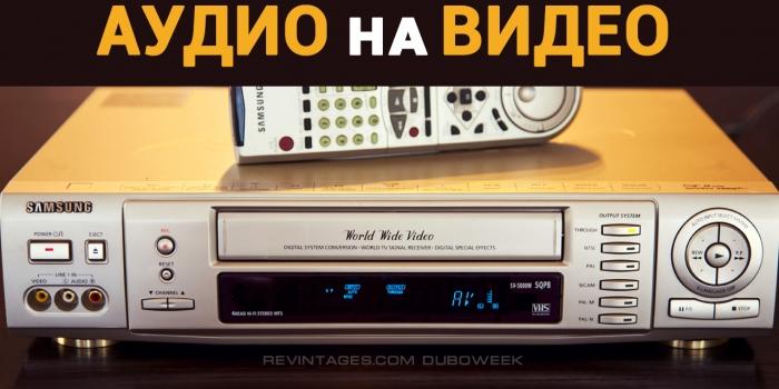 Лучший нецифровой звук