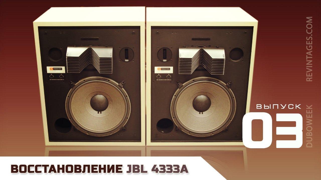 JBL 4333A, колонки, акустика, акустическая система, АС, JBL, 4343A, Хроника восстановления колонок JBL 4333A