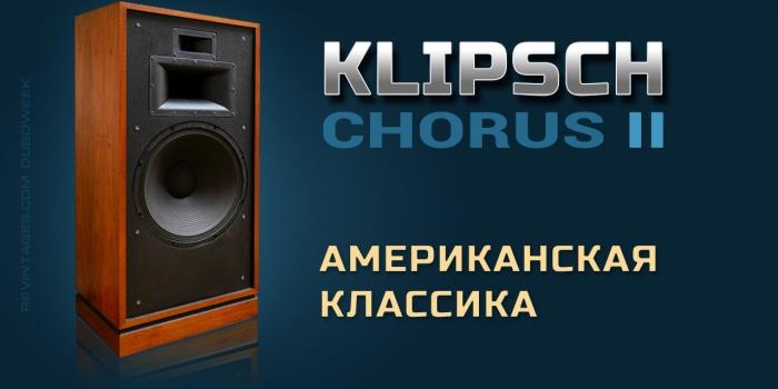 Обзор колонок Klipsch Chorus II