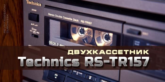 Двухкассетник Technics RS-TR157, обзор