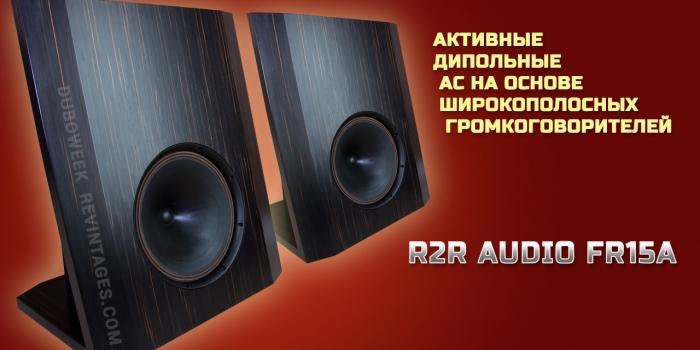 Активные дипольные АС R2R Audio FR15A