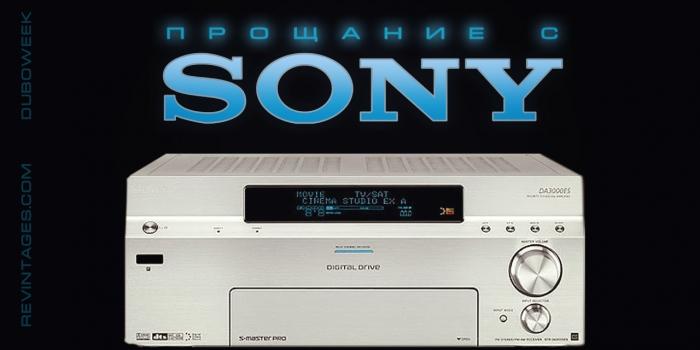 Прощание с Sony