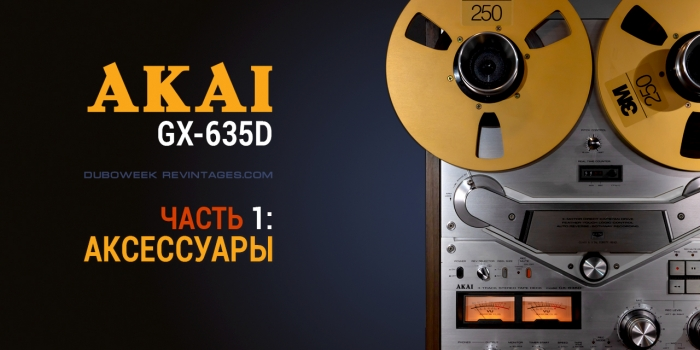 Катушечник AKAI GX-635D, часть 1 – аксессуары.