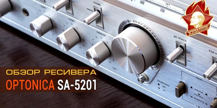 Обзор ресивера OPTONICA SA-5201