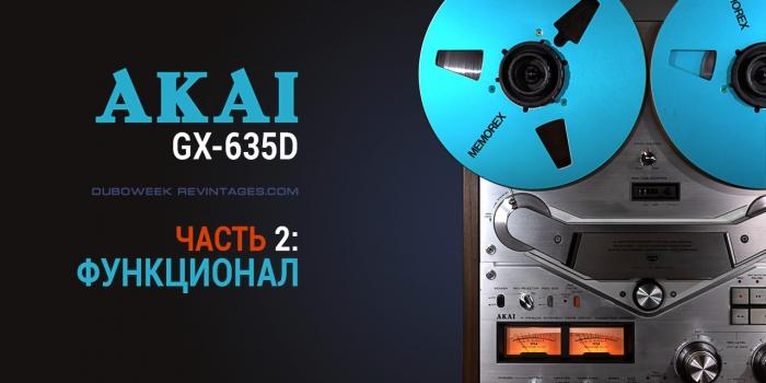 Катушечник AKAI GX-635D, часть 2 – функционал.