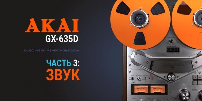 Катушечник AKAI GX-635D, часть 3 – звук