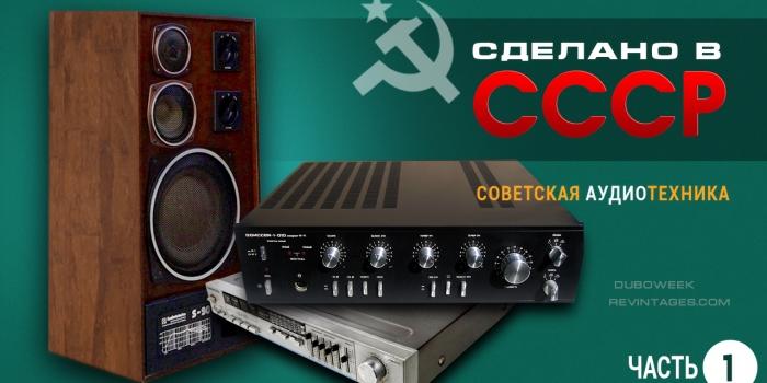 Сделано в СССР. Советская аудиотехника. Часть 1.