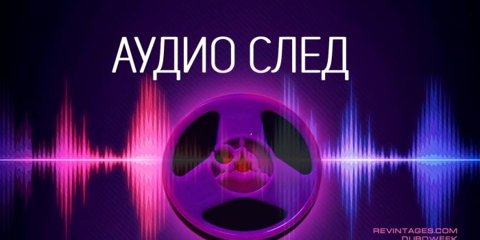 Аудиослед