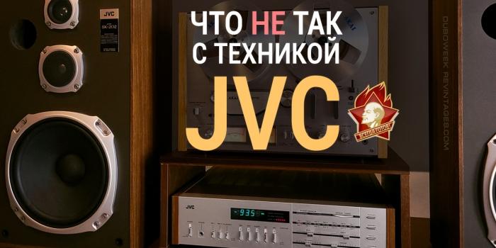 Что не так с JVC? Знакомимся с техникой фирмы.